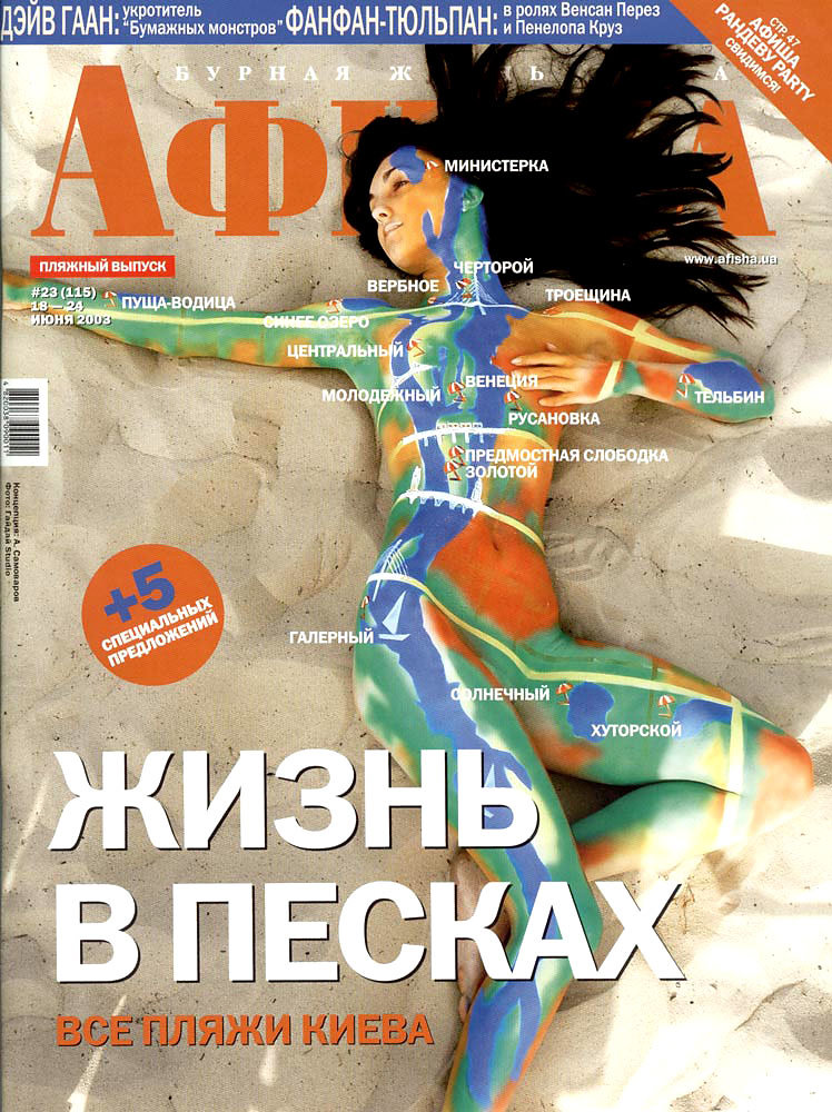 body-art-com-ua-afisha-004.jpg