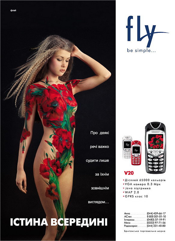 body-art-com-ua-afisha-007.JPG